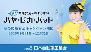 秋の交通安全キャンペーンバナー (002).jpg