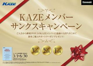 KAZE2018.jpg
