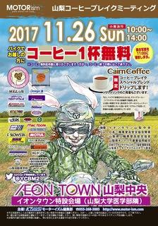 P.14 11.26イオンコーヒーB5.jpg
