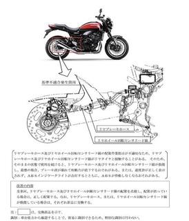 Z900RSリコール.jpg